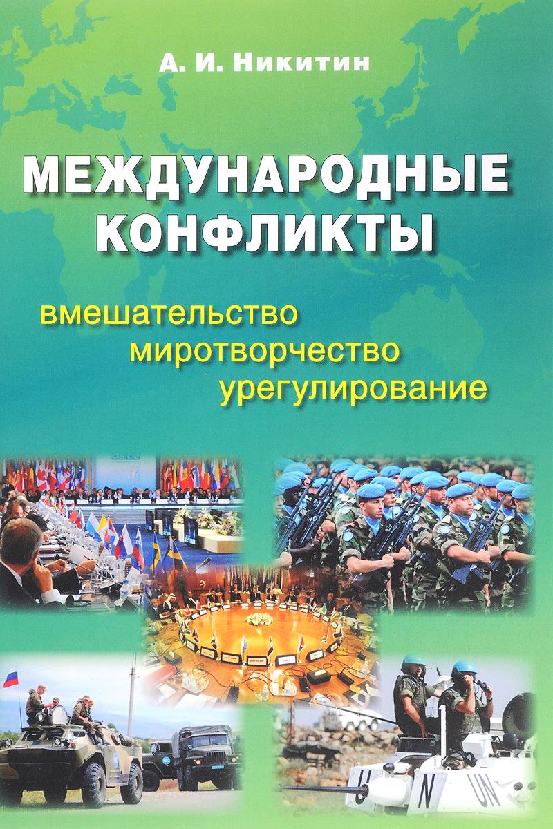 А. И. Никитин Международные конфликты