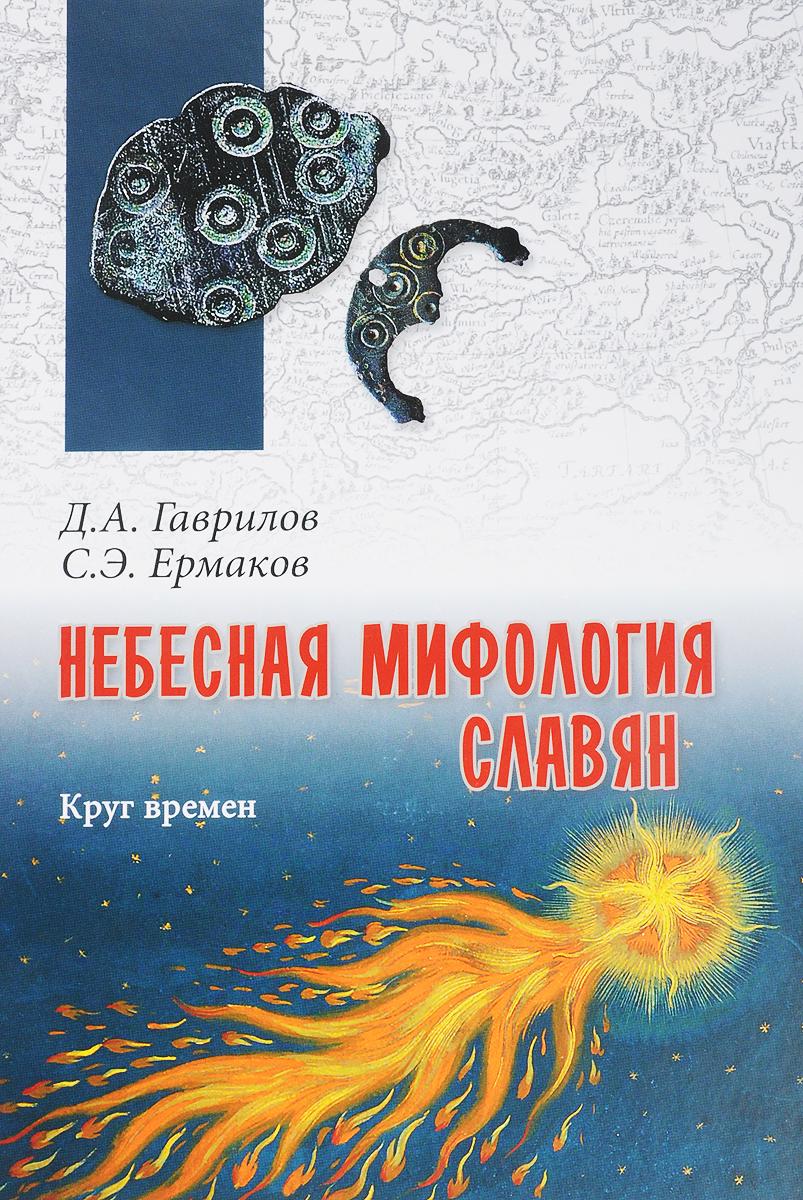 Д. А. Гаврилов,С. Э. Ермаков Небесная мифология славян. Круг времен