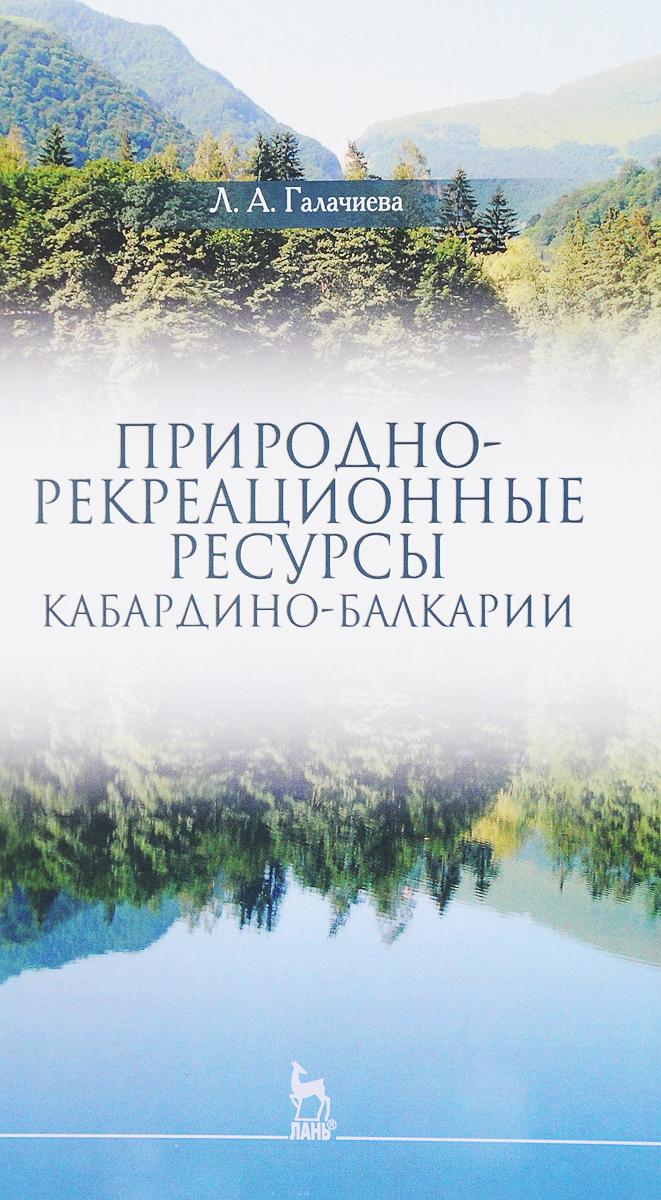 Л. А. Галачиева. Природно-рекреационные ресурсы Кабардино-Балкарии