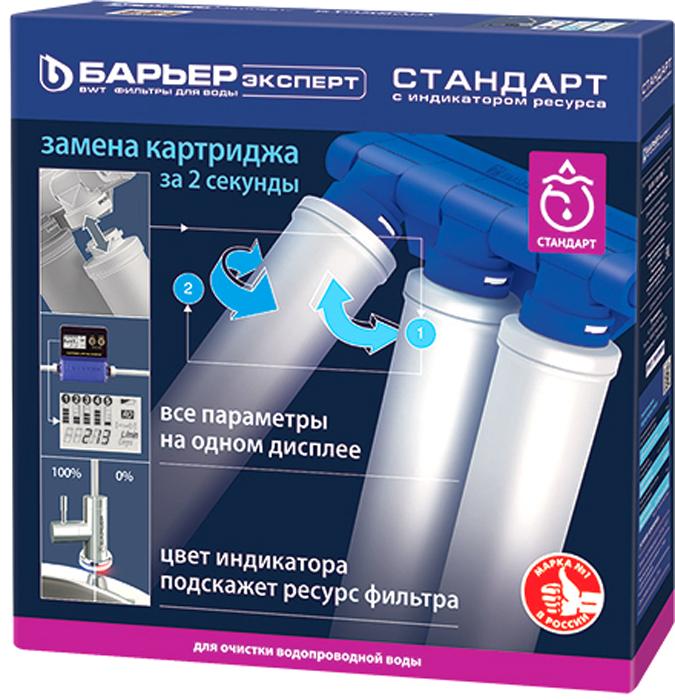 Водоочиститель Барьер Expert Standart с индикатором ресурса цена и фото