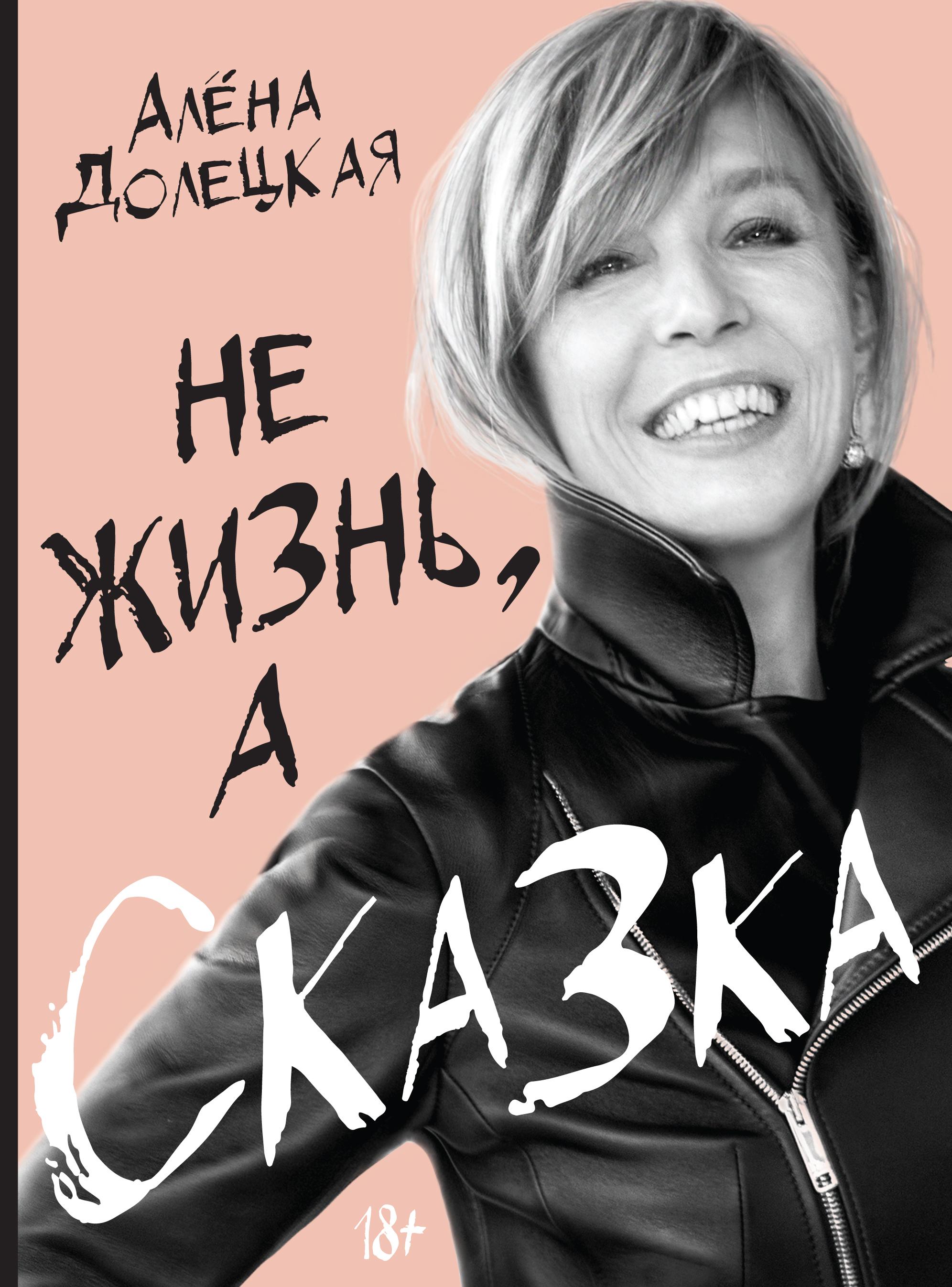 Алена Долецкая Не жизнь, а сказка