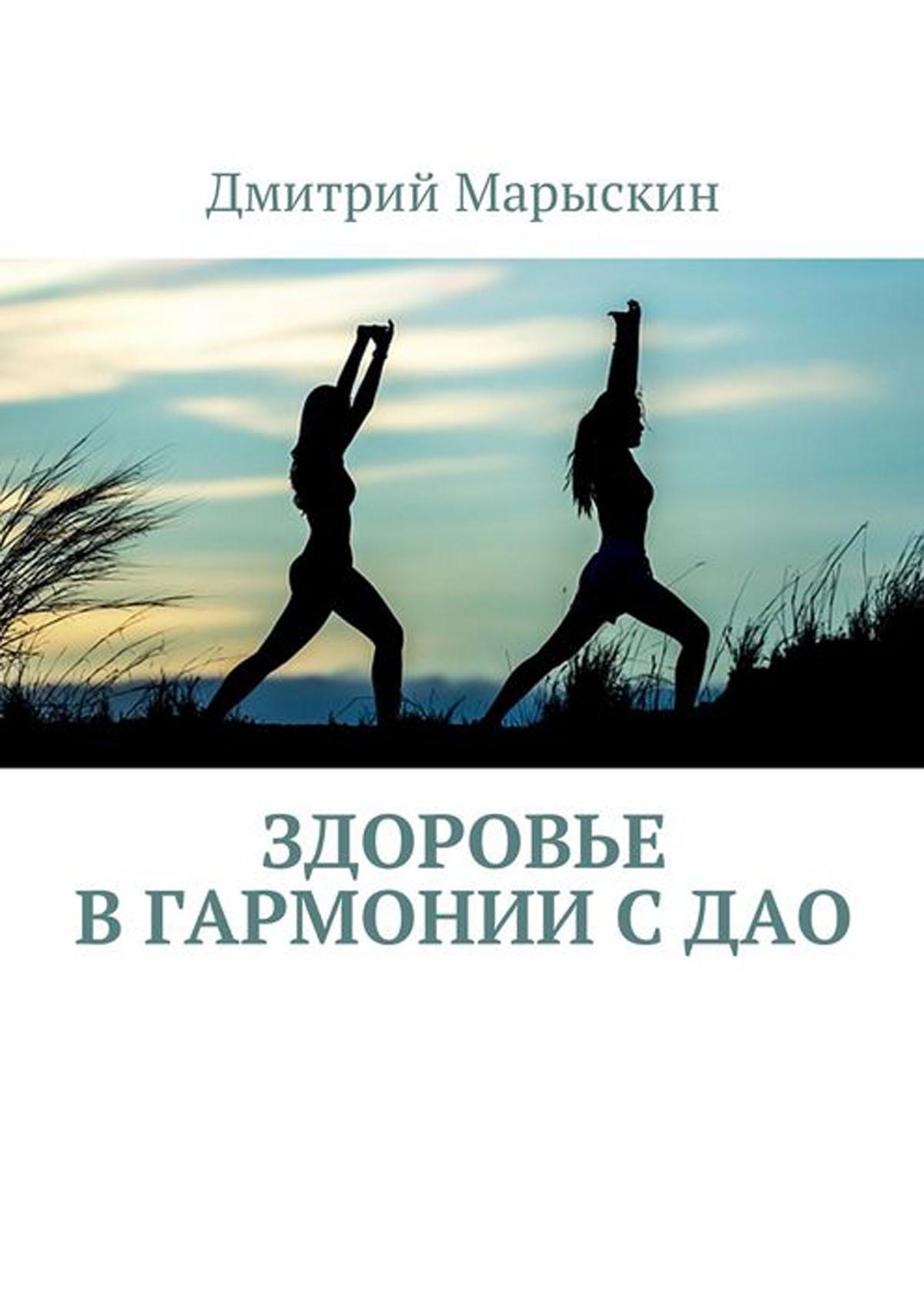 купить Марыскин Дмитрий Здоровье в гармонии с Дао по цене 613 рублей