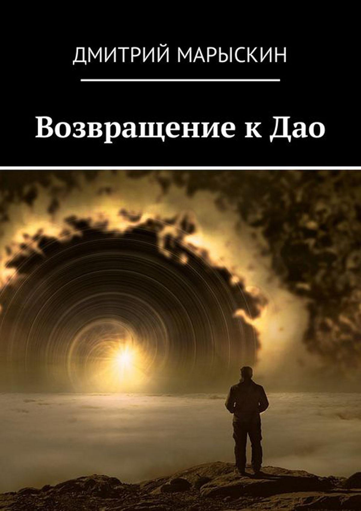 Марыскин Дмитрий Возвращение к Дао марыскин дмитрий дао