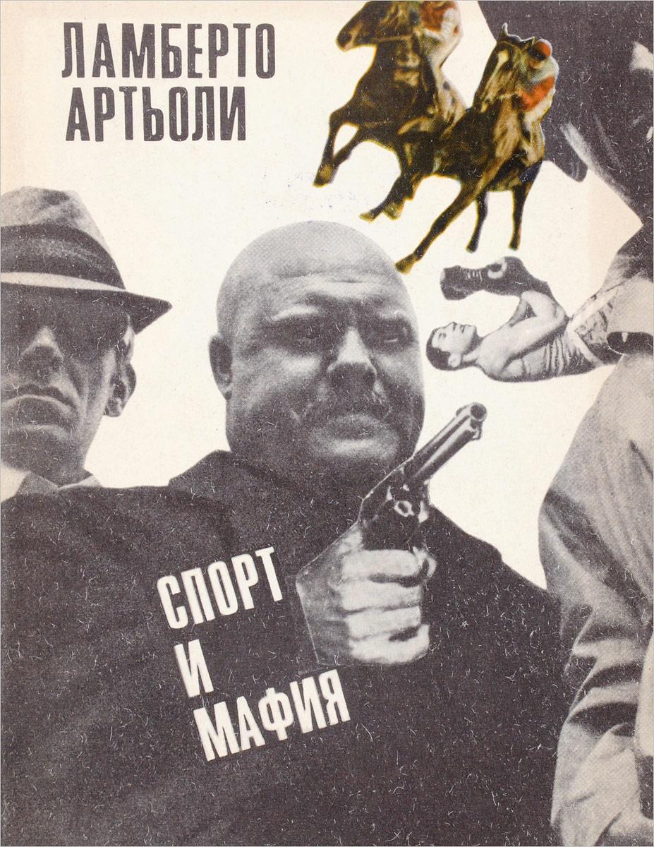 купить Ламберто Артьоли Спорт и мафия по цене 190 рублей