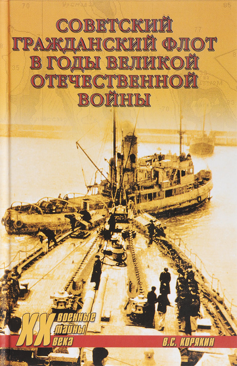В. С. Корякин Советский гражданский флот в годы Великой Отечественной войны