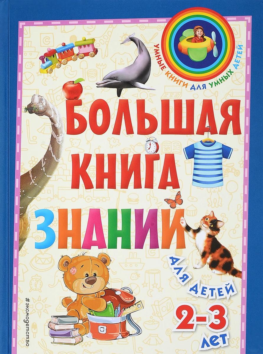 С. А. Буланова, Т. М. Мазаник Большая книга знаний. Для детей 2-3 лет буланова с мазаник т самая первая книга знаний малыша для детей от 1 года до 3 лет