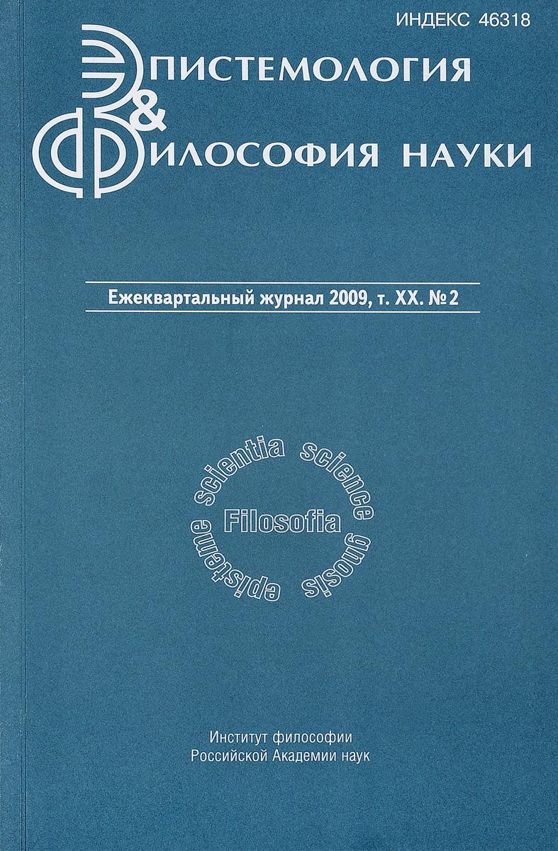 Эпистемология и философия науки. Том 20, №2, 2009
