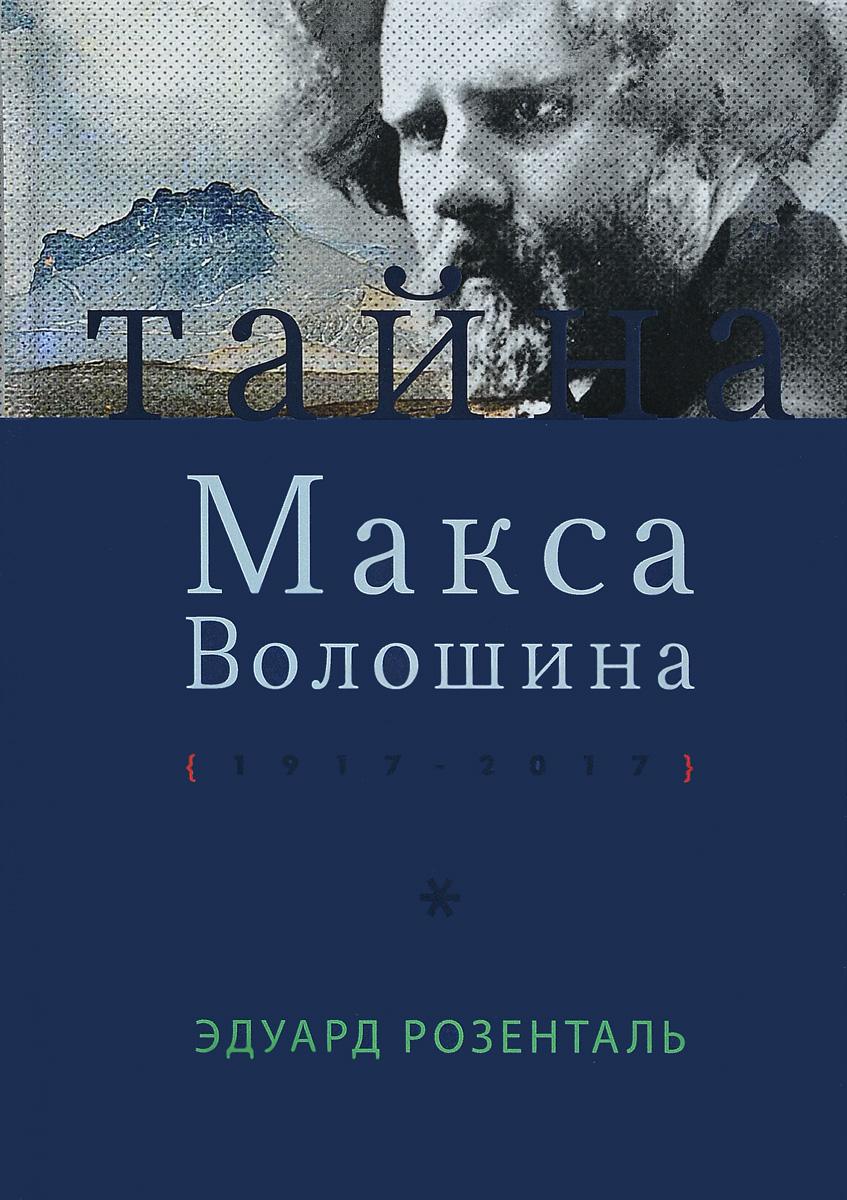 Э. Розенталь Тайна Макса Волошина. 1917 - 2017