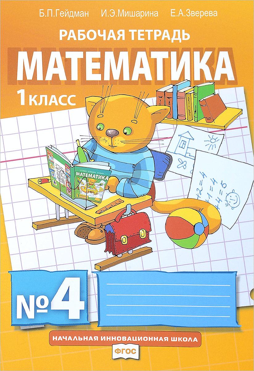 Б. П. Гейдман, И. Э. Мишарина, Е. А. Зверева Математика. 1 класс. Рабочая тетрадь №4 б п гейдман и э мишарина е а зверева математика 3 класс рабочая тетрадь 4