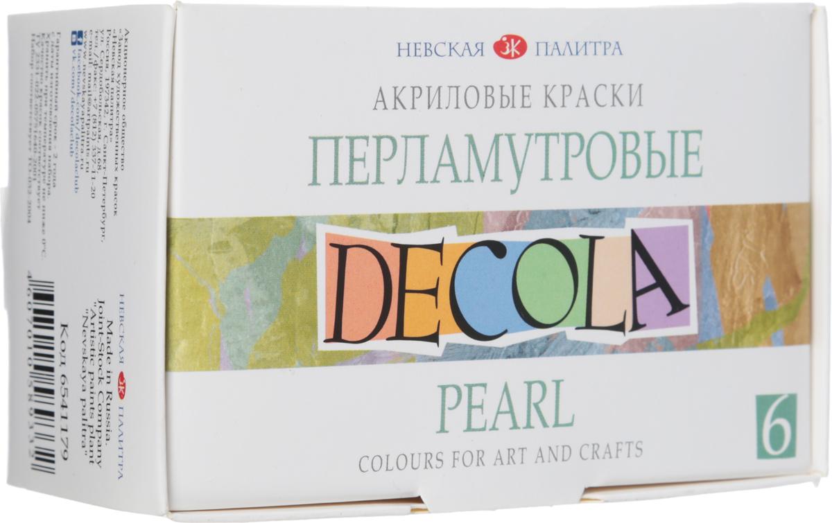Decola Перламутровые акриловые художественные краски 6 цветов