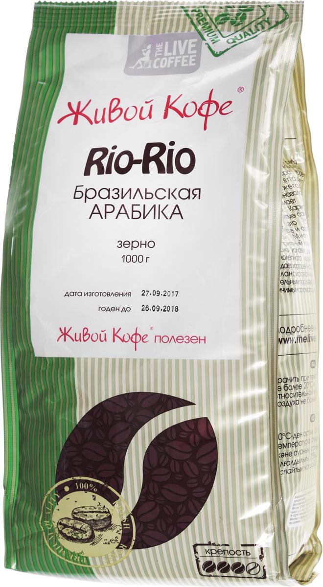 Живой Кофе Rio-Rio кофе в зернах, 1 кг (с клапаном)