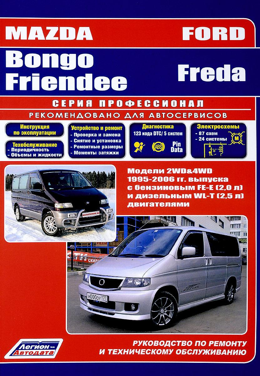 Mazda Bongo Friendee / Ford Freda. Модели 2WD&4WD 1995-2006 г. выпуска с бензиновым и дизельным двигателями. Руководство по ремонту и техническому обслуживанию радиоуправляемые игрушки с бензиновым двигателем