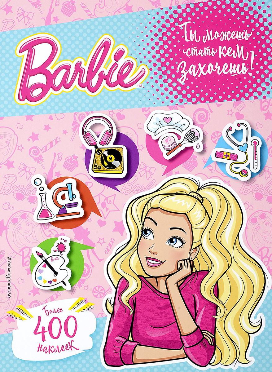 Barbie. Ты можешь стать кем захочешь! (+ наклейки) эксмо книжка с наклейками barbie ты можешь стать кем захочешь 400 наклеек
