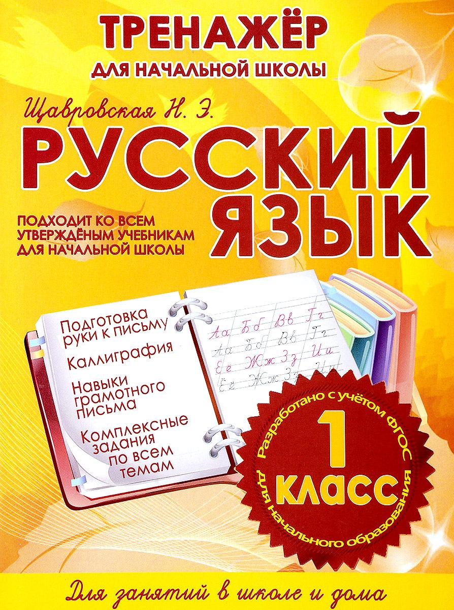 Н. Э. Щавровская Русский язык. Риторика. 1 класс. Тренажер для начальной школы