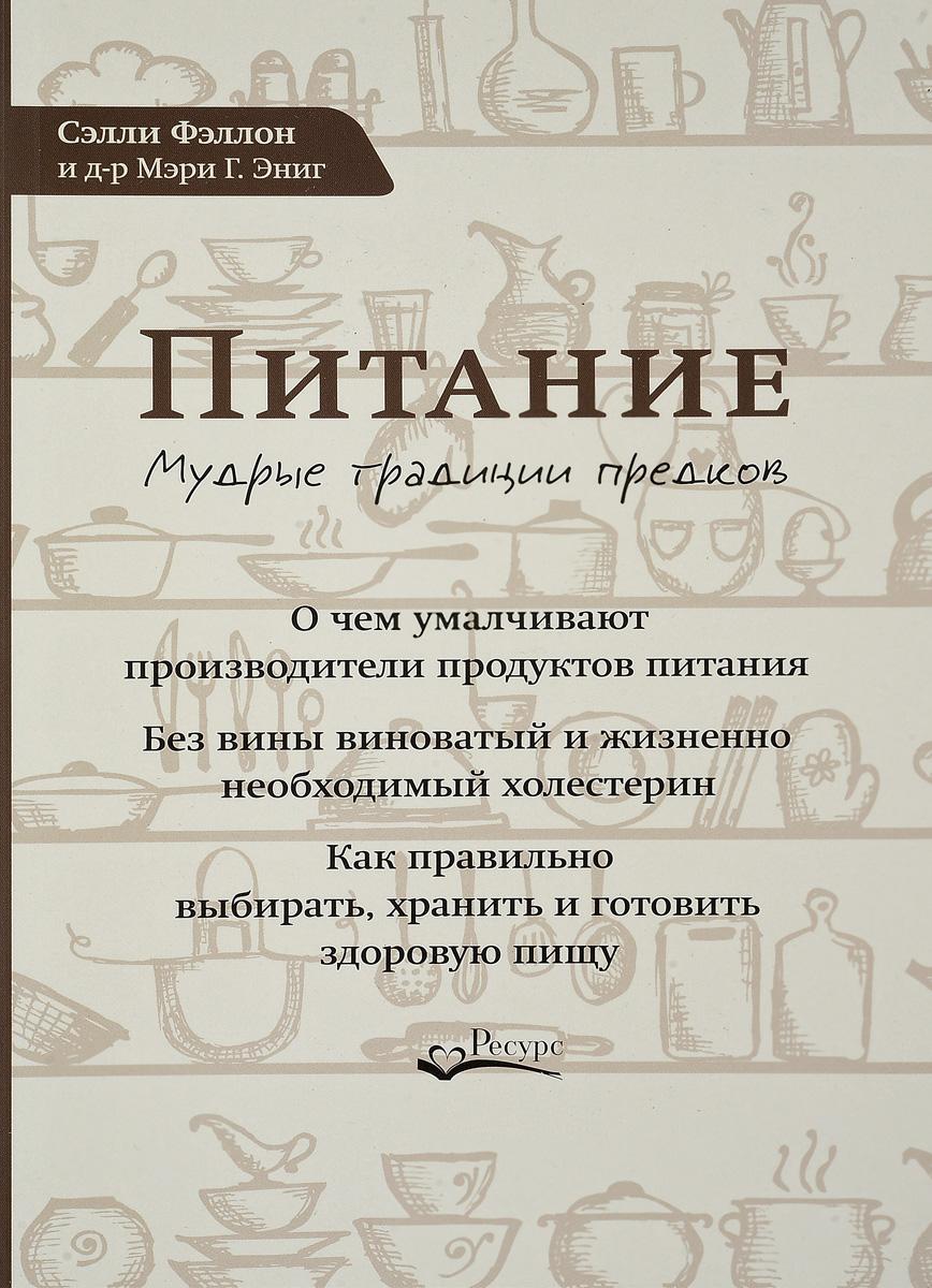 Сэлли Фэллон Питание. Мудрые традиции предков фэллон с эниг м питание мудрые традиции предков