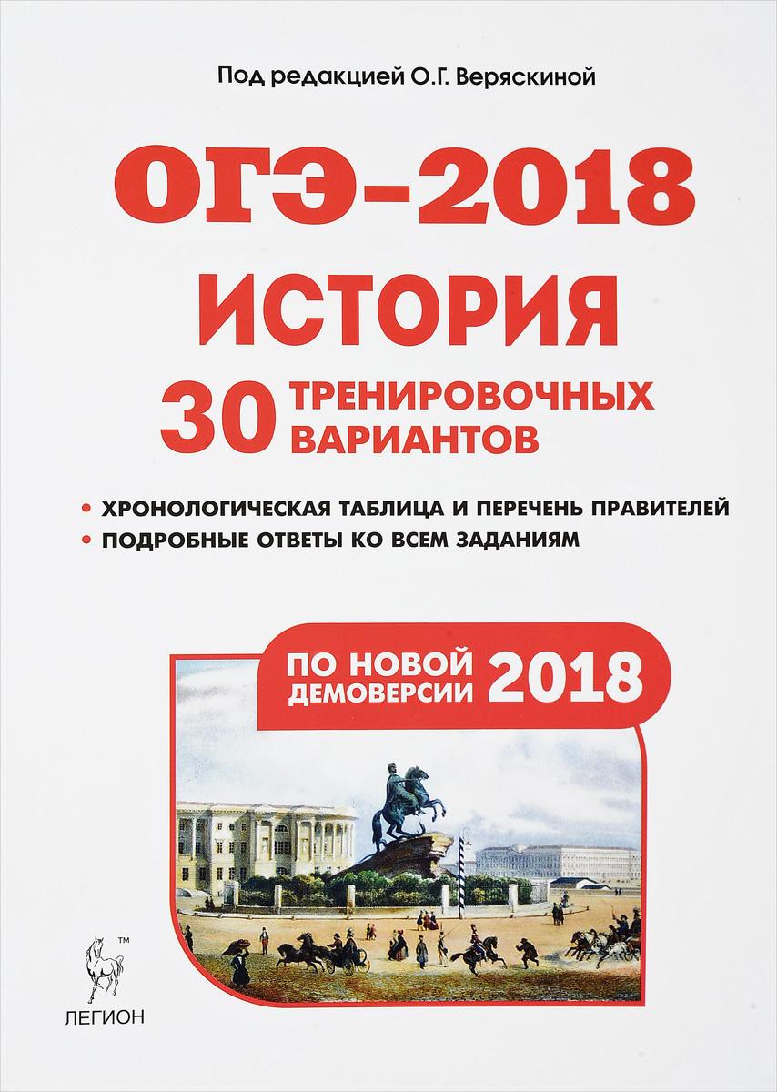 ОГЭ-2018. История. 9 класс. 30 тренировочных вариантов