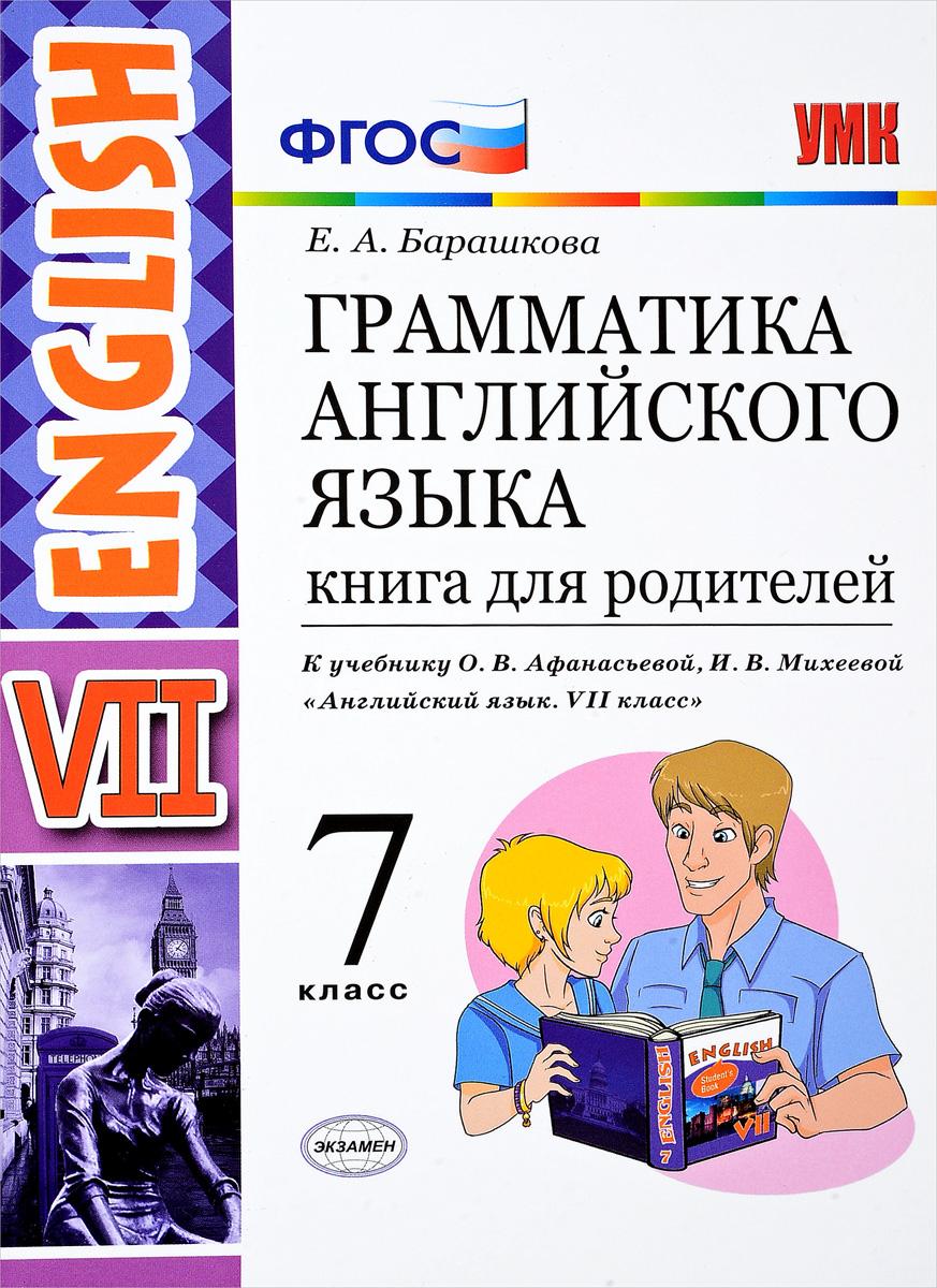 English 7 / Английский язык. Грамматика. 7 класс. Книга для родителей. К учебнику О. В. Афанасьевой, И. В. Михеевой