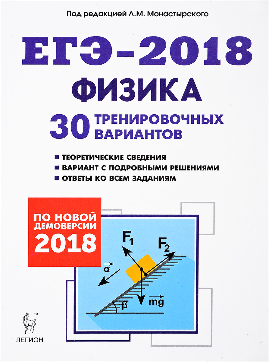Физика. Подготовка к ЕГЭ-2018. 30 тренировочных вариантов по демоверсии 2018 года