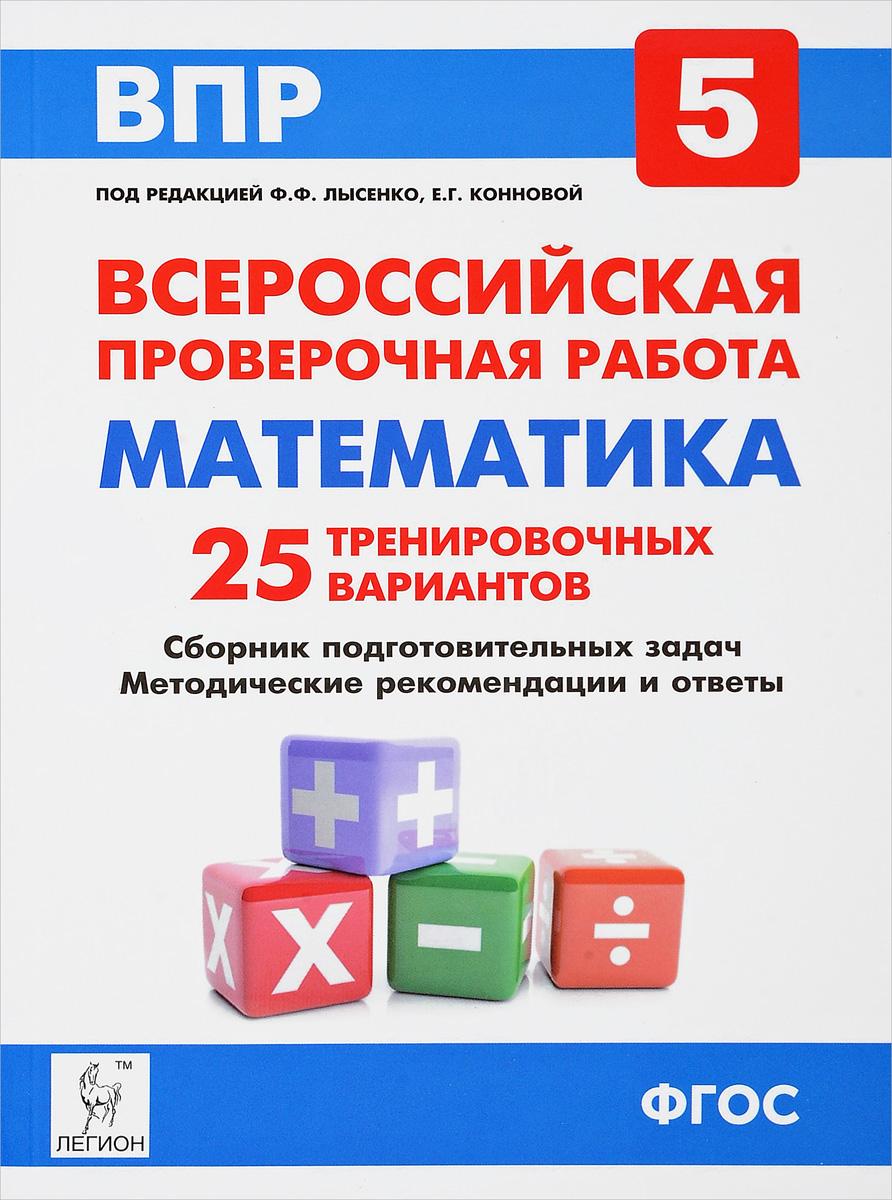 Е. Г. Коннова, Д. И. Ханин ВПР. Математика. 5 класс. 25 тренировочных вариантов