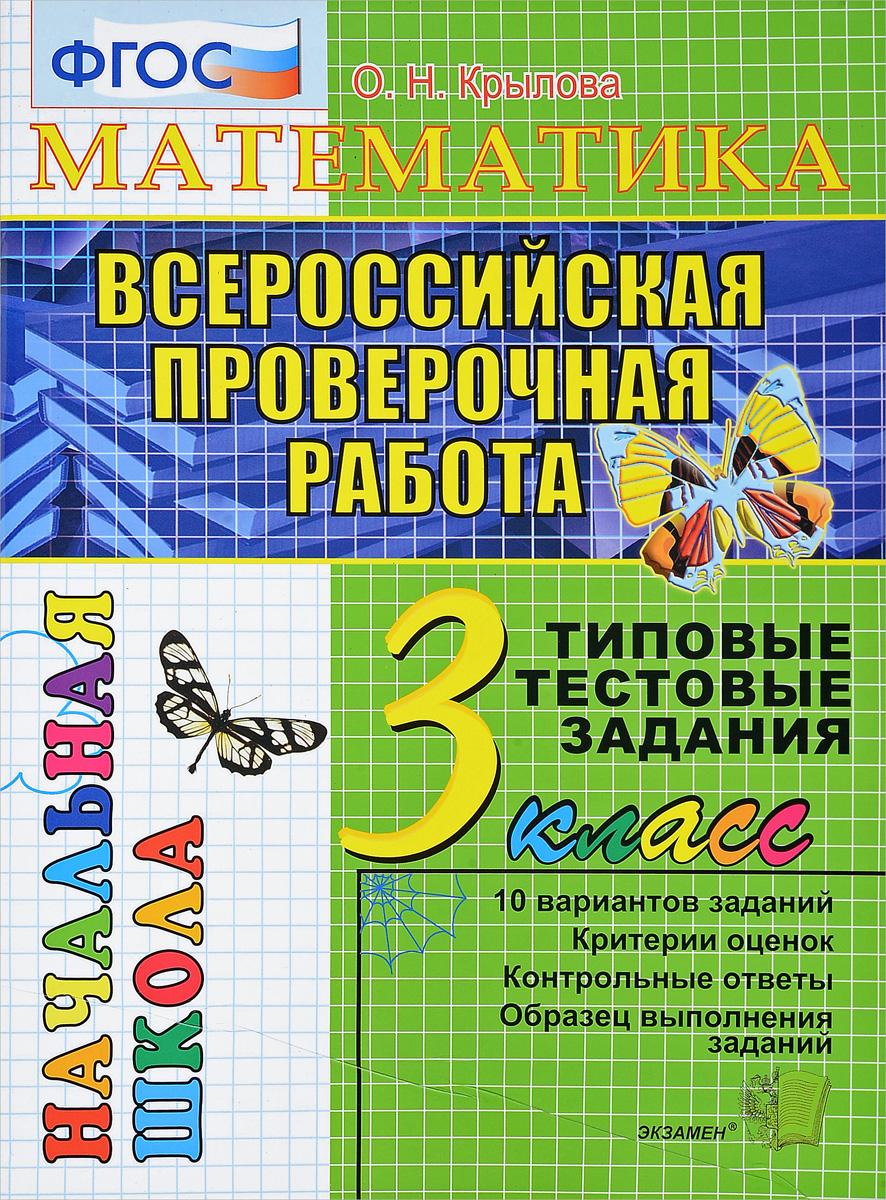 О. Н. Крылова ВПР. Математика. 3 класс. Типовые тестовые задания