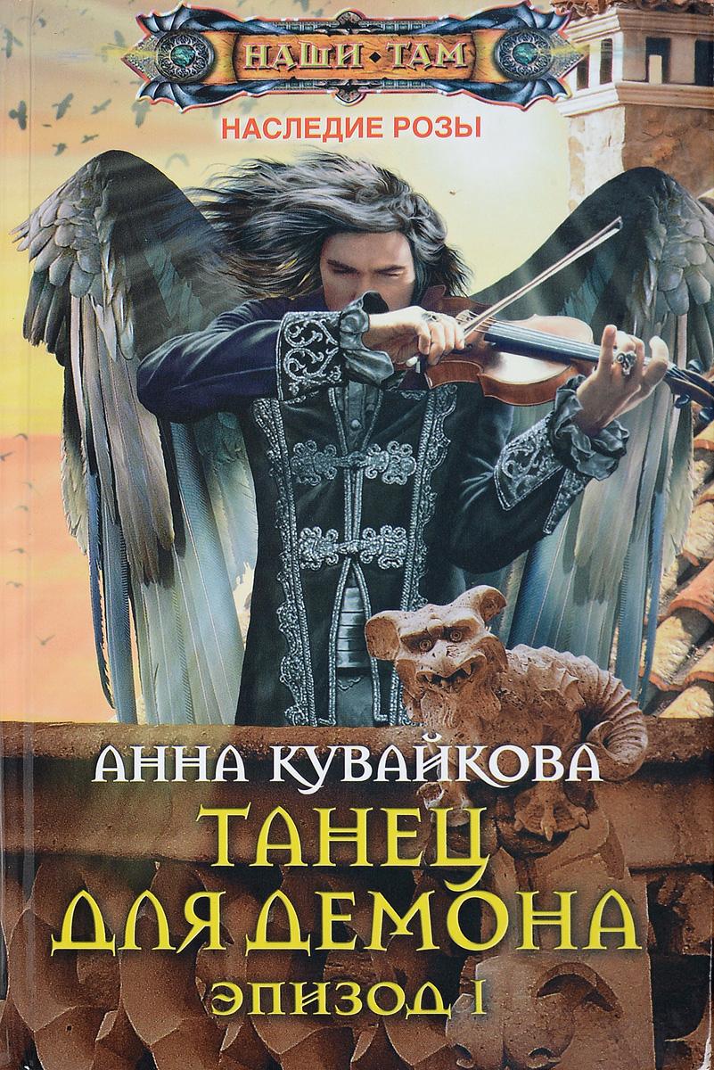 Анна Кувайкова Танец для демона. Эпизод 1