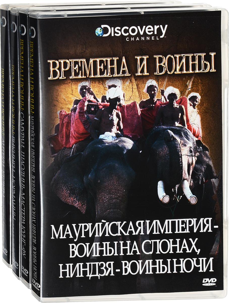 Discovery: Времена и войны (4 DVD) discovery настоящие люди х 4 dvd