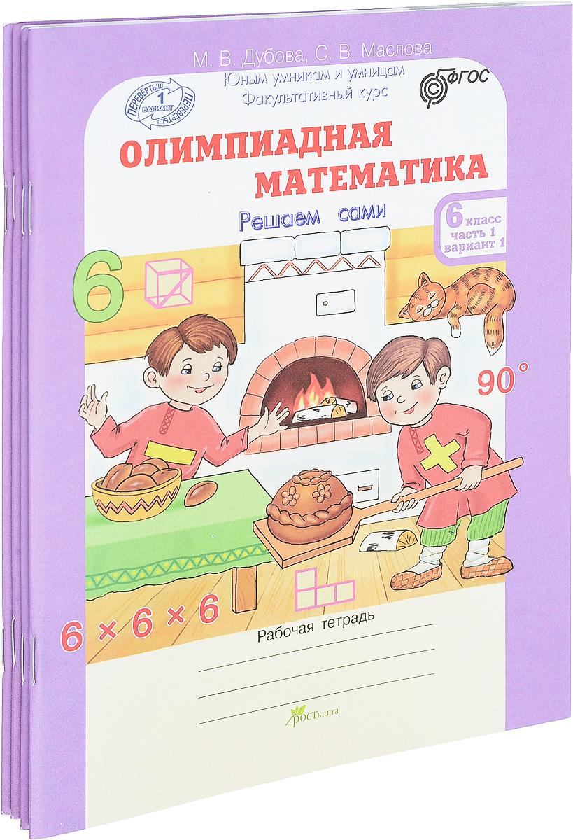 цены на М. В. Дубова, С. В. Маслова Олимпиадная математика. 6 класс. Рабочая тетрадь. В 4 частях. Решаем сами. Проверяем сами (комплект из 4 книг)
