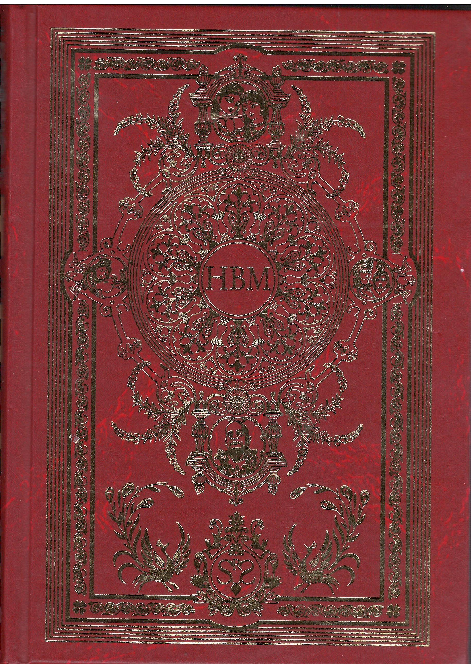 Шивананда Свами Нава-Враджа-махима. Том 1 шивананда свами нава враджа махима том 1