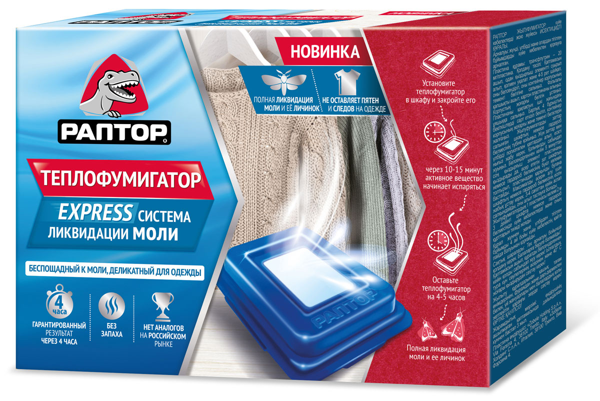 Теплофумигатор РАПТОР Система ликвидации моли теплофумигатор раптор система ликвидации моли