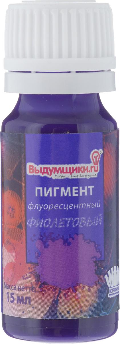Пигмент флуоресцентный Выдумщики, цвет: фиолетовый, 15 мл форма для мыла выдумщики букет тюльпанов пластиковая цвет прозрачный