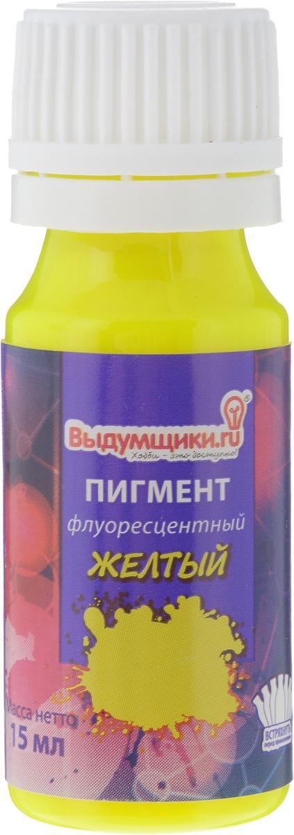 Пигмент флуоресцентный Выдумщики, цвет: желтый, 15 мл форма для мыла выдумщики букет тюльпанов пластиковая цвет прозрачный