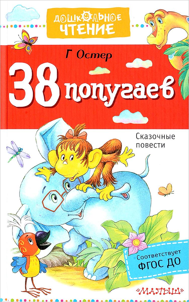 Г. Остер. 38 попугаев