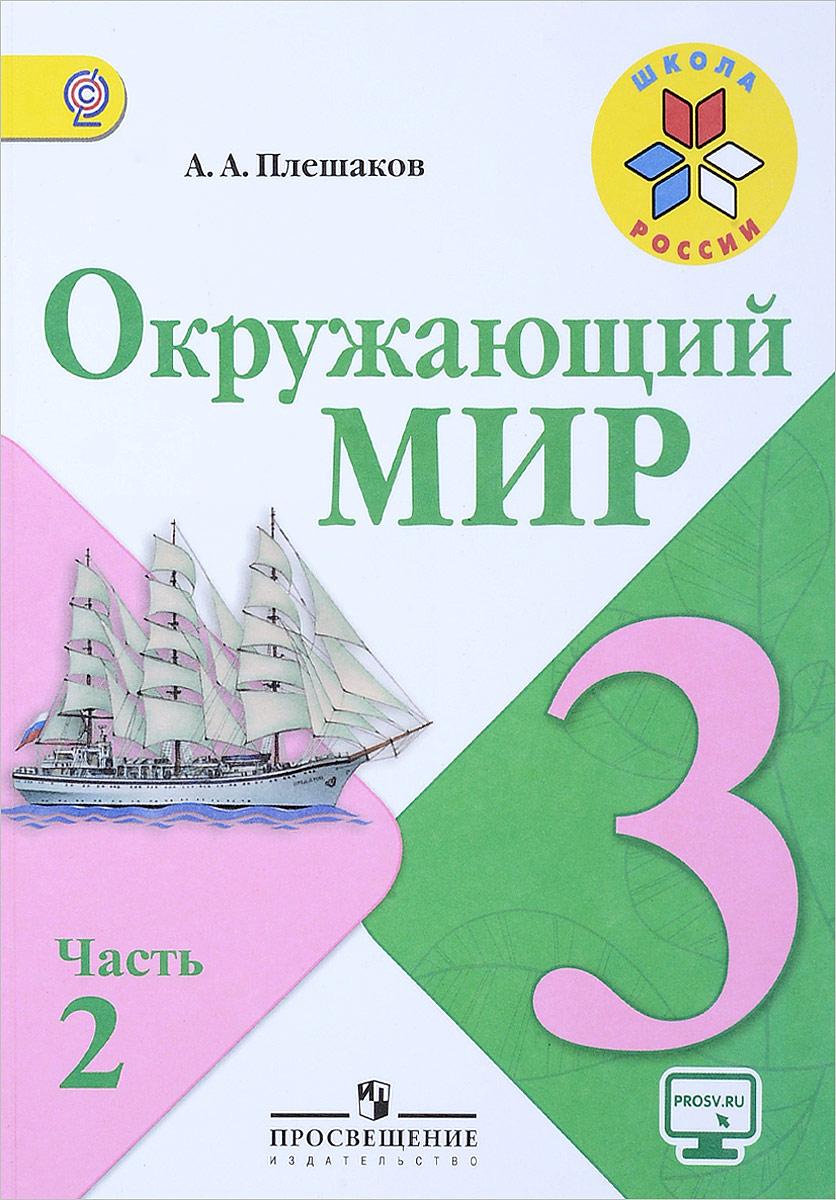 А. А. Плешаков Окружающий мир. 3 класс. Учебник. В 2 частях. Часть 2