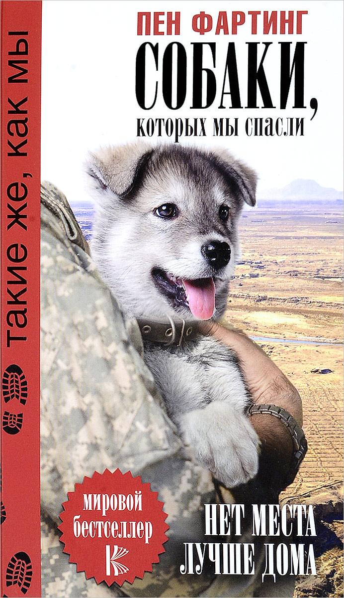 Пен Фартинг Собаки, которых мы спасли. Нет места лучше дома