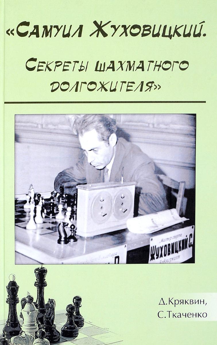 Д. Кряквин, С. Ткаченко Самуил Жуховицкий. Секреты шахматного долгожителя