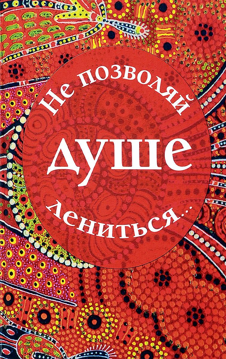 купить Не позволяй душе лениться по цене 198 рублей