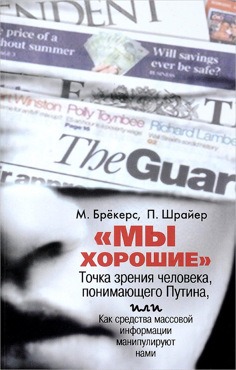 М. Брёкерс, П. Шрайер «Мы хорошие». Точка зрения человека, понимающего Путина, или Как средства массовой информации манипулируют нами авиабилеты в украине