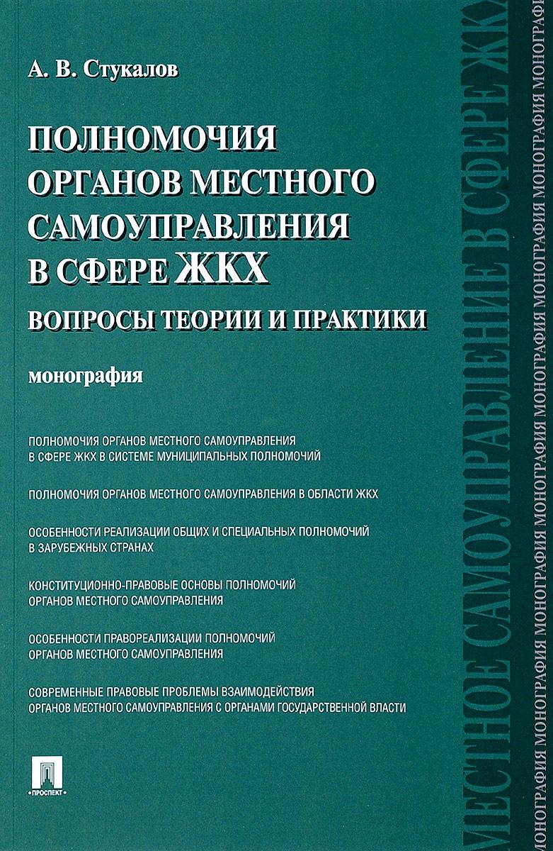 А. В. Стукалов Полномочия органов местного самоуправления в сфере ЖКХ. Вопросы теории и практики