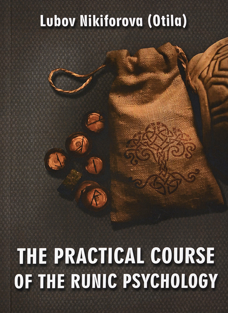 Lubov Nikiforova (Otila) The Practical Course of the Runic Psychology lubov nikiforova otila the practical course of the runic psychology