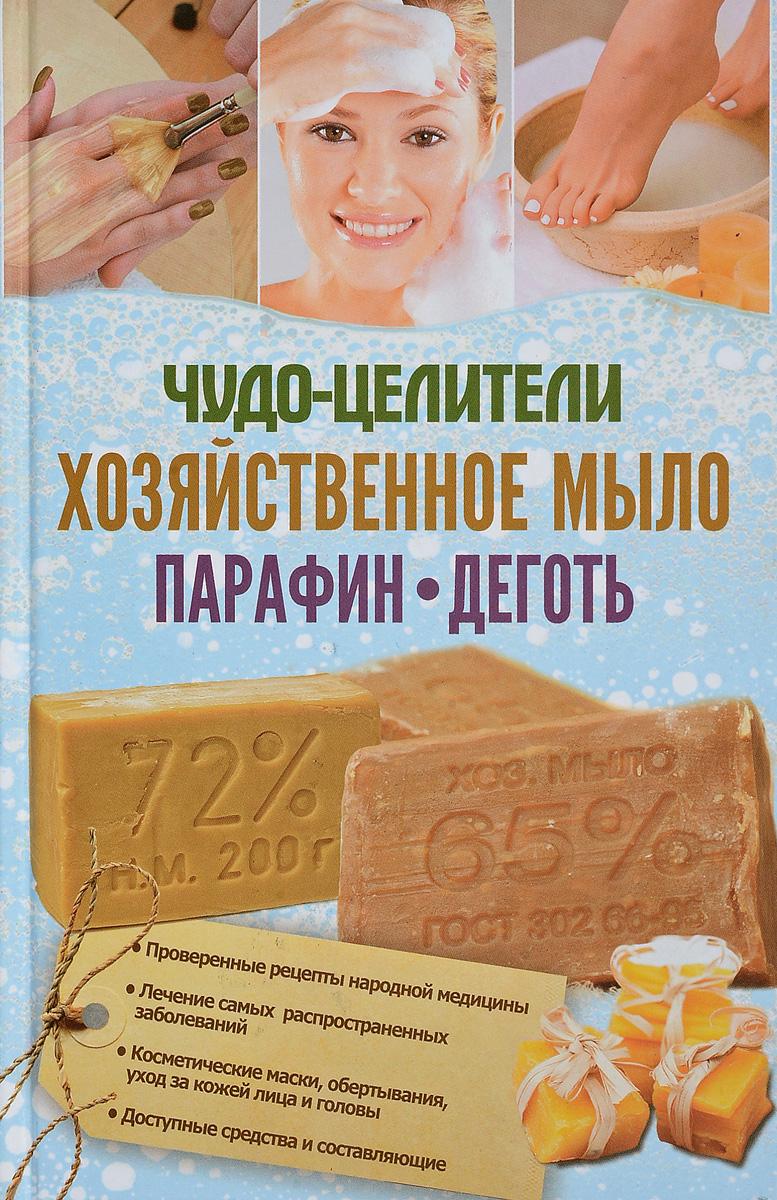 Чудо-целители: хозяйственное мыло, парафин, деготь мази и парафины ip evtyukhov парафин lf5 10 30