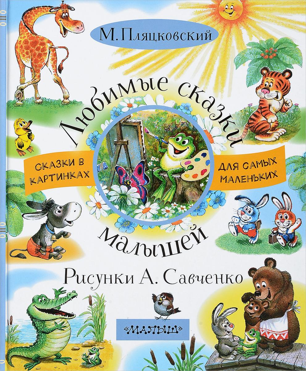 М. Пляцковский Любимые сказки малышей