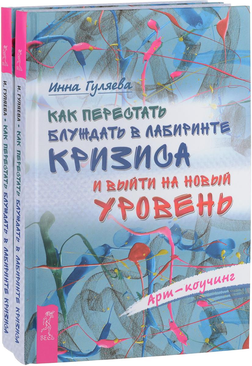 Инна Гуляева Как перестать блуждать в лабиринте кризиса и выйти на новый уровень (комплект из 2 книг)