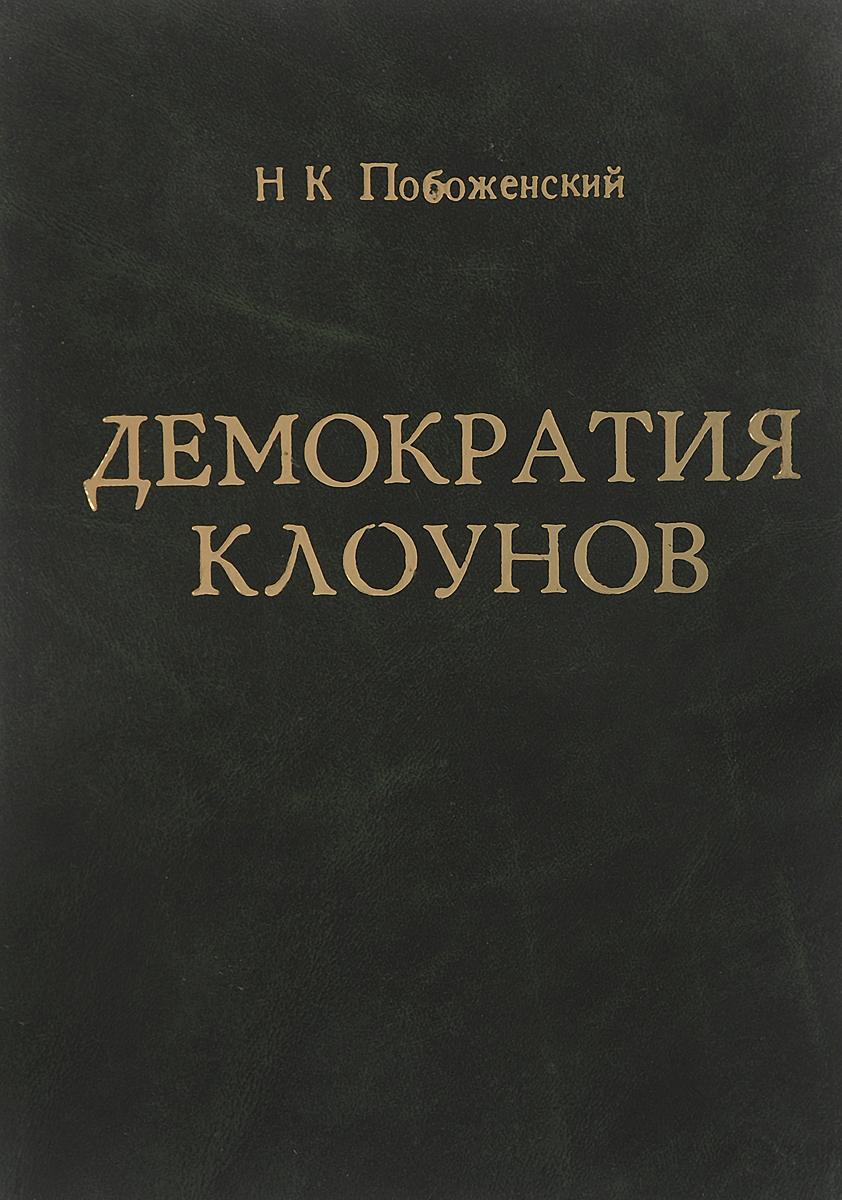 Побоженский Н.К. Демократия клоунов соборность земство демократия том 2