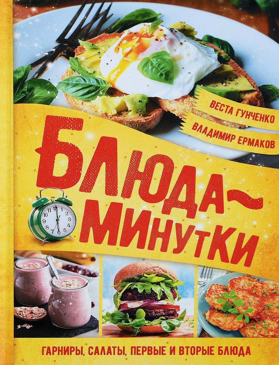 В. Гунченко, В. Ермаков Блюда-минутки. Гарниры, салаты, первые и вторые блюда