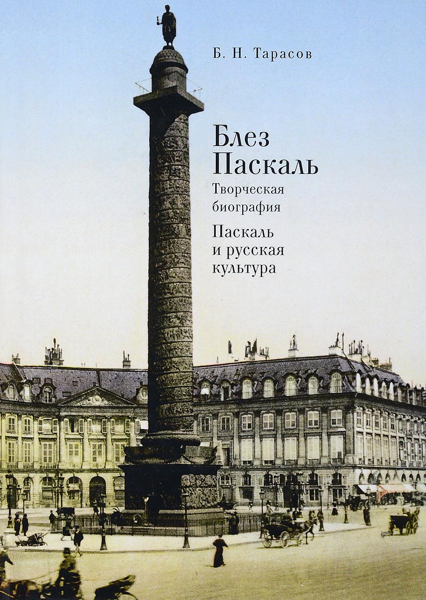 Б. Н. Тарасов Блез Паскаль. Творческая биография. Паскаль и русская культура