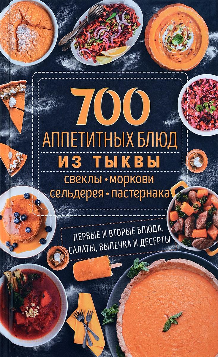 700 аппетитных блюд из тыквы, свеклы, моркови, сельдерея, пастернака. Первые и вторые блюда, салаты, выпечка и десерты ивченко з вкусные блюда из тыквы запеканки рулеты выпечка супы каши вторые блюда