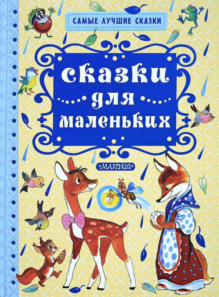 В. Н. Орлов Сказки для маленьких