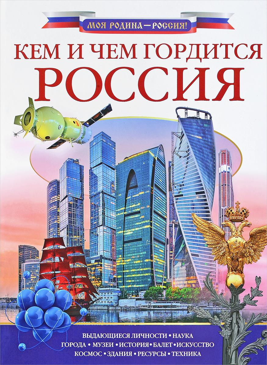Алла Озорнина,Алексей Куксин,Федор Бутаков Кем и чем гордится Россия?