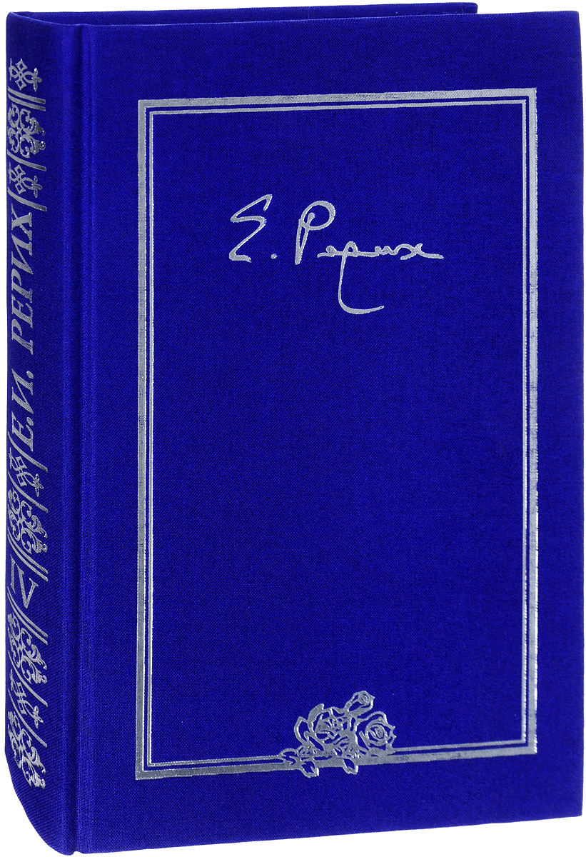 Е. И. Рерих Рерих Елена Ивановна. Письма. В 9 томах. Том 4 (1936)