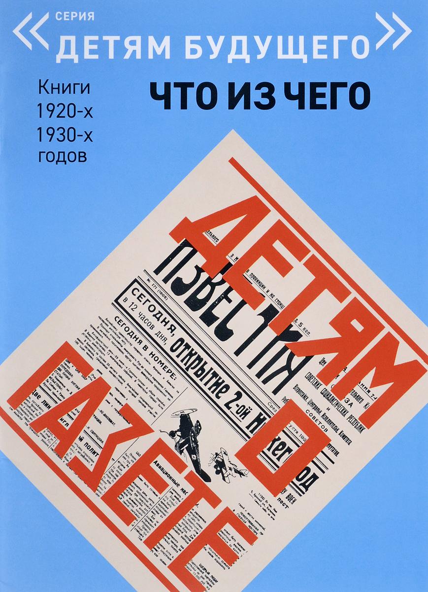 Николай Смирнов Детям о газете f mendelssohn bartholdy lettere di felix mendelssohn bartholdy 1830 1847 volume 2
